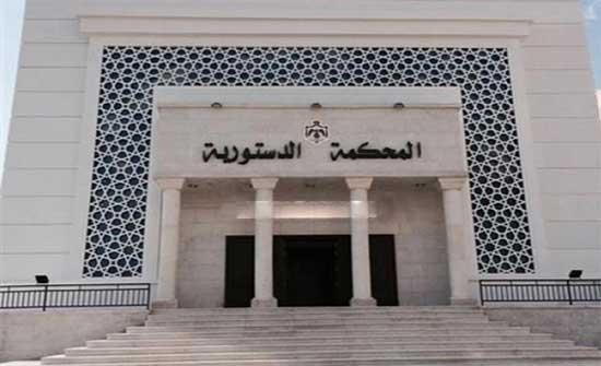 المحكمة الدستورية توافق على الانضمام للمنظمة الدولية للمحاكم الدستورية