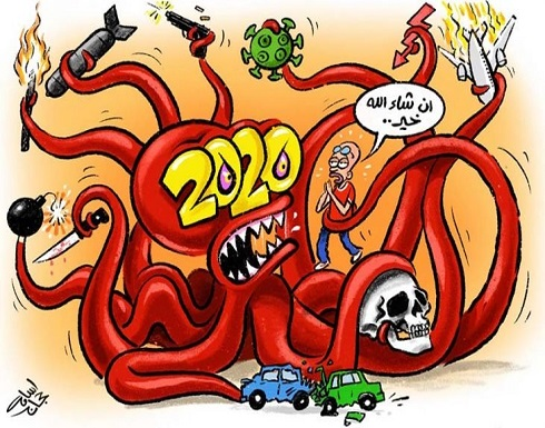 عام 2020…