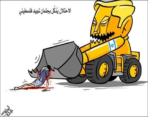 الاحتلال يُنَكِّل بجثمان شهيد فلسطيني