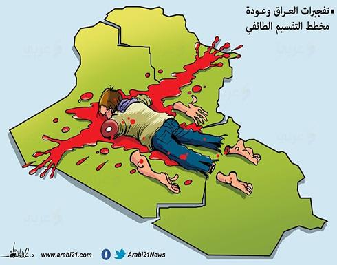 عودة تفجيرات العراق..