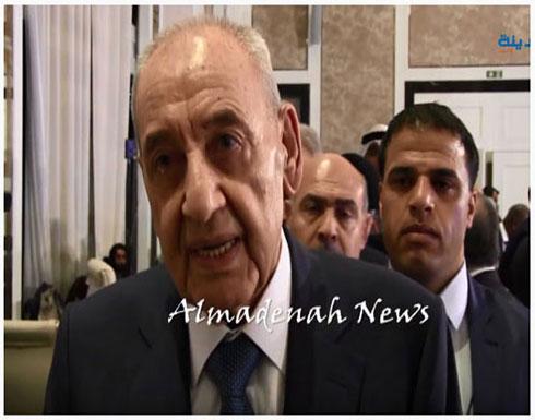 بالفيديو : ماذا قال نبيه بري عن القدس في عمان