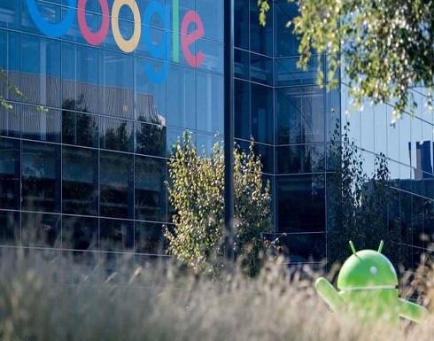 """تغريم غوغل 5 مليارات دولار بسبب """"إعدادات أندرويد"""""""