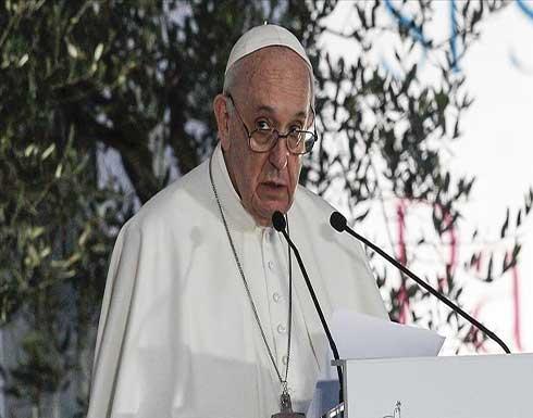 بابا الفاتيكان يعرب عن حزنه جراء الاعتداءات الجنسية بكنائس فرنسا