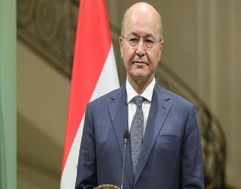 الرئيس العراقي: ندعم التنسيق الدولي والإقليمي لمواجهة التحديات العالمية