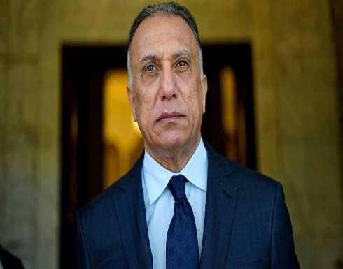 الكاظمي: العراق يدعم عودة سوريا إلى الجامعة العربية
