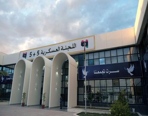 """اللجنة العسكرية """"5+5"""": لا نملك الولاية القانونية لإخراج العناصر الأجنبية من ليبيا"""