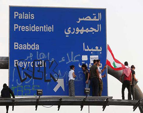 الفصل الثاني من الانتفاضة اللبنانية: هل حان وقت عون؟