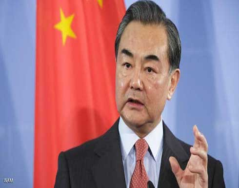 وزير خارجية الصين: علاقاتنا مع الإمارات تزداد قوة ومتانة