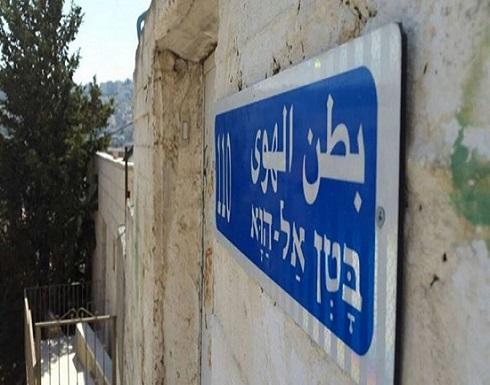 محكمة الاحتلال تؤجل البت في قضية تهجير عائلات من حي بطن الهوى