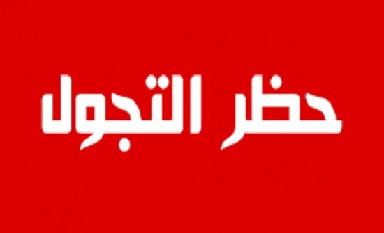 هل  سيتم فرض حظر التجول في الأردن خلال الايام القادمة