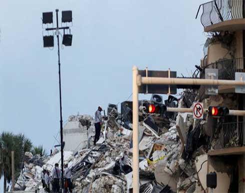 شاهد : اعلان الطوارئ في فلوريدا جراء مقتل وفقدان العشرات في انهيار مبنى سكني