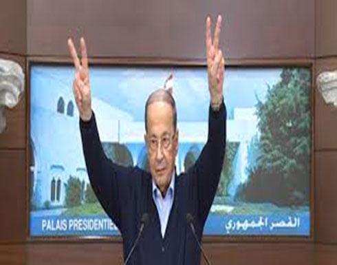 شاهد : كلمة الرئيس عون التي توجه بها إلى اللبنانيين في مسيرة يا أهل الوفا