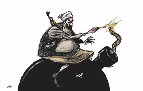 الحوثين