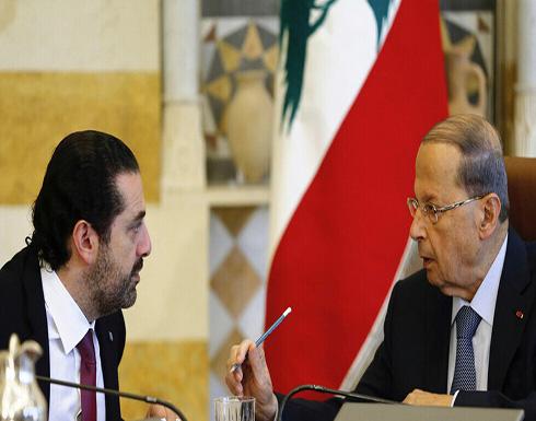 الحريري يتهم عون بافتعال صراع طائفي في لبنان و الرئاسة تتهم الاول بالتفرد بتشكيل الحكومة