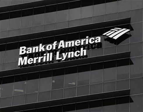 بنك أوف أميركا: 11.1 مليار دولار تدفقت للسندات في أسبوع