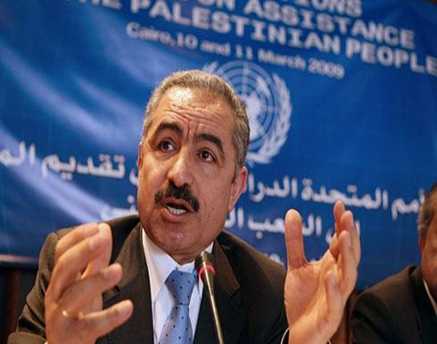 اشتيه: سنعيد النظر في الاتفاقات الموقعة مع إسرائيل