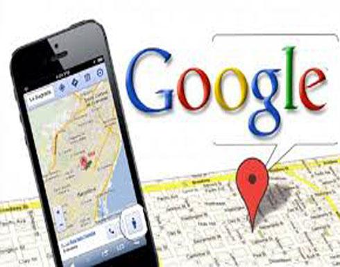 23 ميزة لا تعرفها عن خرائط غوغل