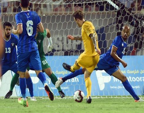 منتخب الكويت يتعثر أمام أستراليا