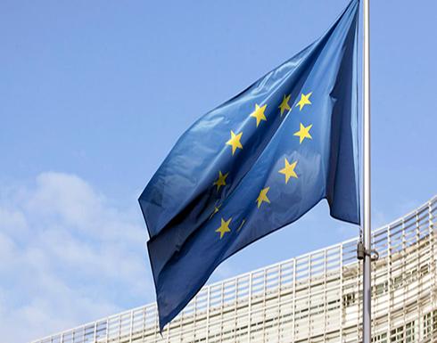 الاتحاد الأوروبي: على طهران الالتزام مقابل سحب العقوبات