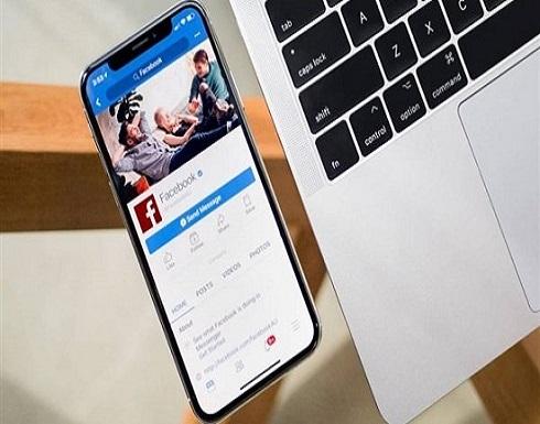 فيسبوك يختبر ميزة جديدة لزيادة عدد مستخدميه.. تفاصيل