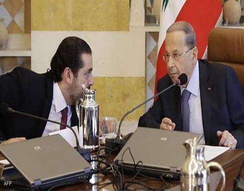 بعد الفيديو المسرب.. النزاع يشتعل بين حزبي الحريري وعون