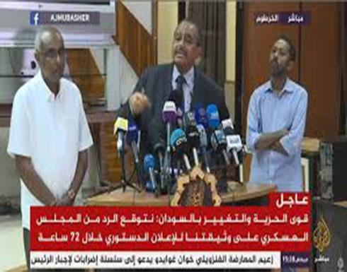 شاهد.. تفاصيل الوثيقة الدستورية التي سلمتها الحرية والتغيير للعسكري السوداني