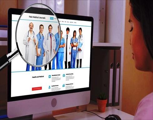 كيف تتعرف على مواقع النشر الطبية الوهمية؟