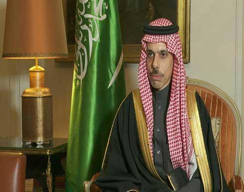 وزير الخارجية السعودي: نعمل مع واشنطن على ضمان الملاحة البحرية العالمية