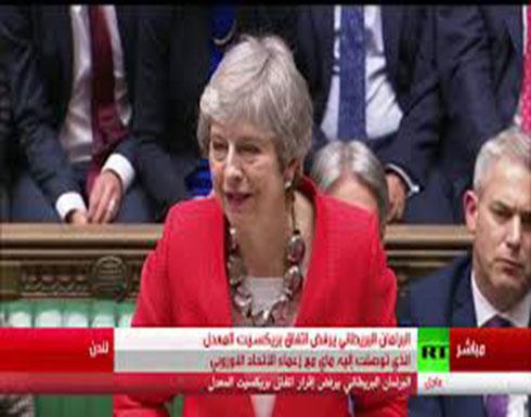 بالفيديو : البرلمان البريطاني يرفض الصفقة المعدلة حول بريكست ( كلمة ماي وكوربين)