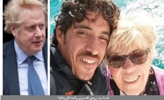 رئيس الوزراء البريطاني في مواجهة قصة حب روميو المصري والعجوز الإنجليزية