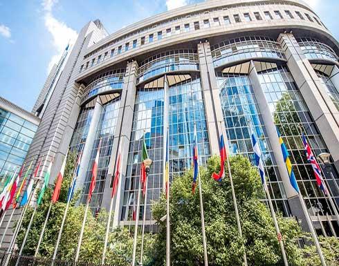 البرلمان الأوروبي: خيبة أمل بسبب وضع قيود أمام الفارين من أفغانستان