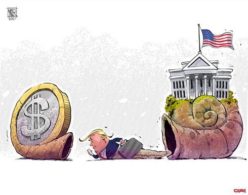 الحياة بعد البيت الأبيض.. ترامب إلى أين