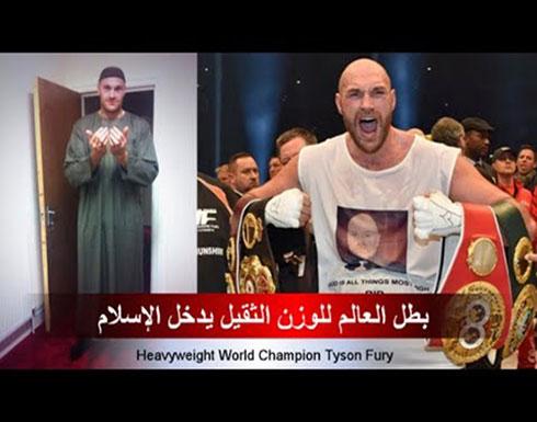 بالفيديو : بطل العالم في الملاكمة تايسون فيوري يعلن إسلامه