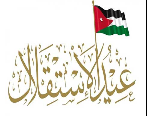 الاردن : عطلة رسميّة في الخامس والعشرين من أيّار الجاري بمناسبة عيد الاستقلال