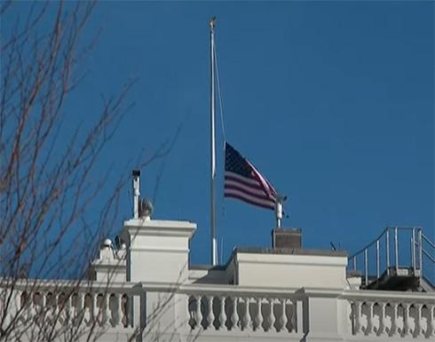 شاهد : البيت الأبيض ينكس العلم حدادا على مقتل شرطي في أحداث الكونغرس