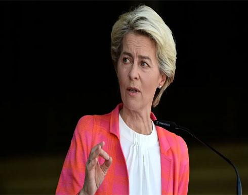 المفوضية الأوروبية: لم نعترف بطالبان.. وما يحدث صفعة للعالم