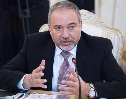 ليبرمان: إسرائيل لن تقبل تقييد روسيا لحركتها في سوريا والمنطقة