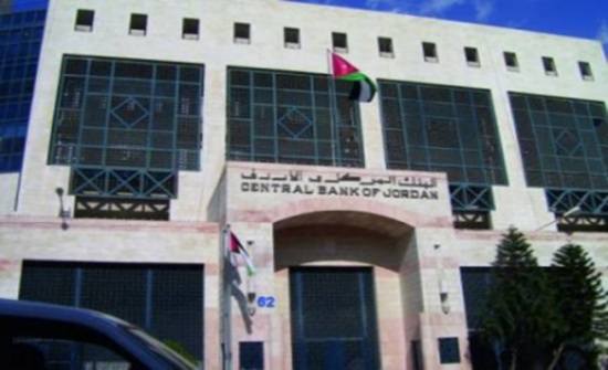 الأردن : نمو احتياطي العملات الأجنبية 9%