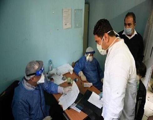 مصر تعلن انحسار الإصابات اليومية بكورونا
