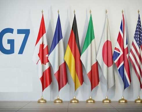فرنسا وكندا والمانيا: أولوية مجموعة السبع هي قطع علاقة طالبان بالإرهاب