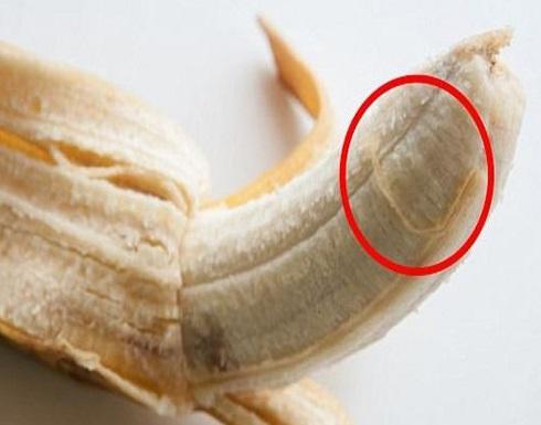 فوائد ستجعلك لا تنزع خيوط الموز قبل تناولها أبداً!