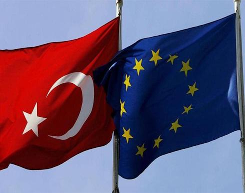 الاتحاد الأوروبي يخطط لتخفيض مساعداته المالية لتركيا