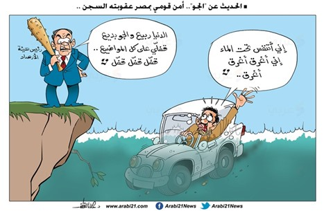 الطقس في مصر!