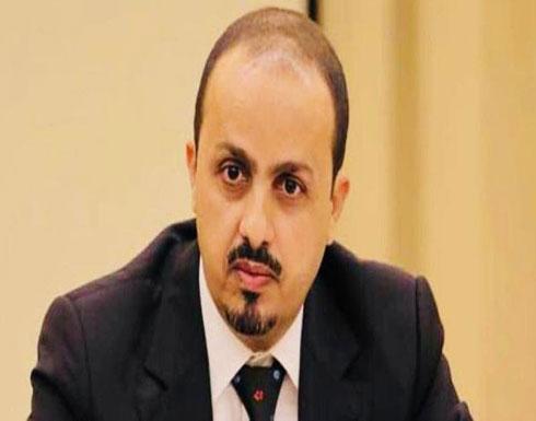 """الإرياني: تعيين سفير حوثي في طهران """"ليس مفاجئا"""""""