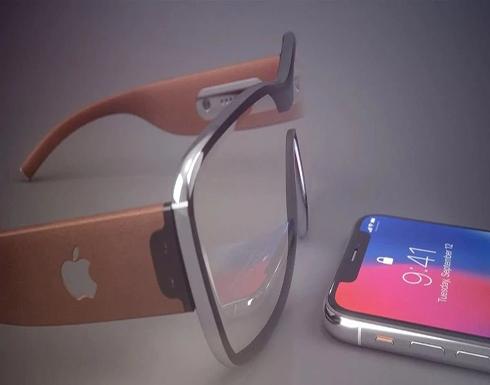 موعد طرح نظارات أبل الذكية.. وهذه مواصفاتها