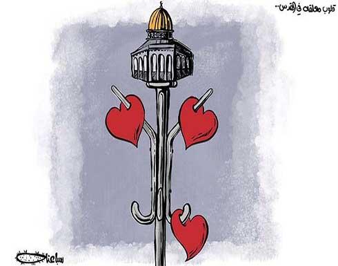 قلوب معلقة في القدس…