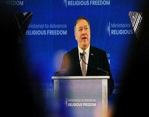 بومبيو يعلق لأول مرة على تقارير اعتقال جواسيس أمريكيين في إيران