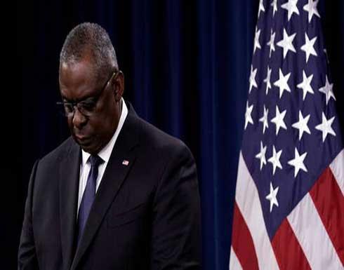 البنتاغون: أوستن لن يستقيل على خلفية التطورات في أفغانستان