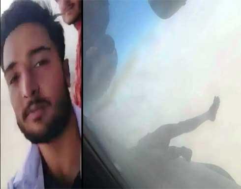 سيلفي يسبق الكارثة.. اللحظات الأخيرة لأفغان سقطوا من على الطائرة (شاهد)