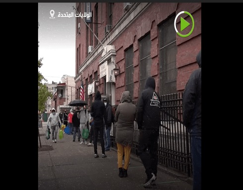 شاهد : طوابير طويلة في نيويورك للحصول على معونات غذائية